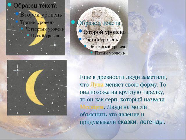 Еще в древности люди заметили, что Луна меняет свою форму. То она похожа на к...