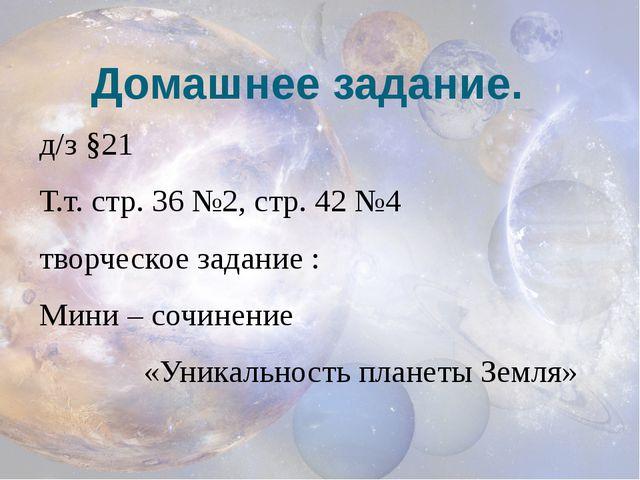 Домашнее задание. д/з §21 Т.т. стр. 36 №2, стр. 42 №4 творческое задание : Ми...