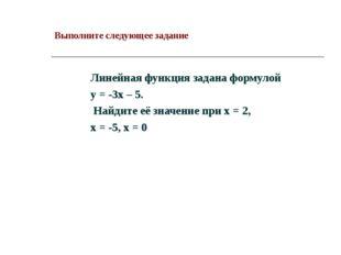 Выполните следующее задание Линейная функция задана формулой y = -3x – 5. Най