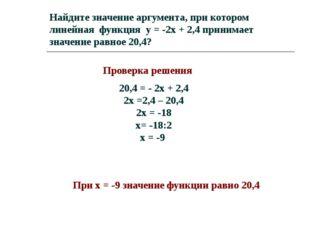 Найдите значение аргумента, при котором линейная функция y = -2x + 2,4 приним