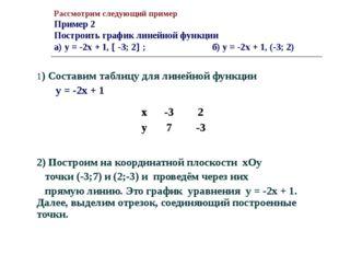 Рассмотрим следующий пример Пример 2 Построить график линейной функции а) y =