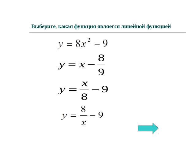 Выберите, какая функция является линейной функцией