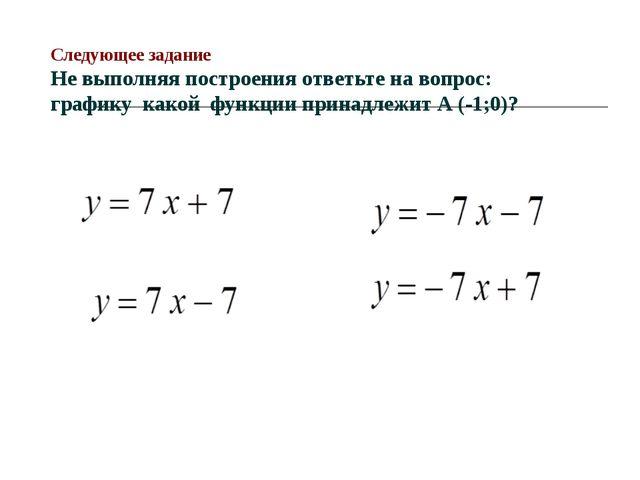 Следующее задание Не выполняя построения ответьте на вопрос: графику какой фу...