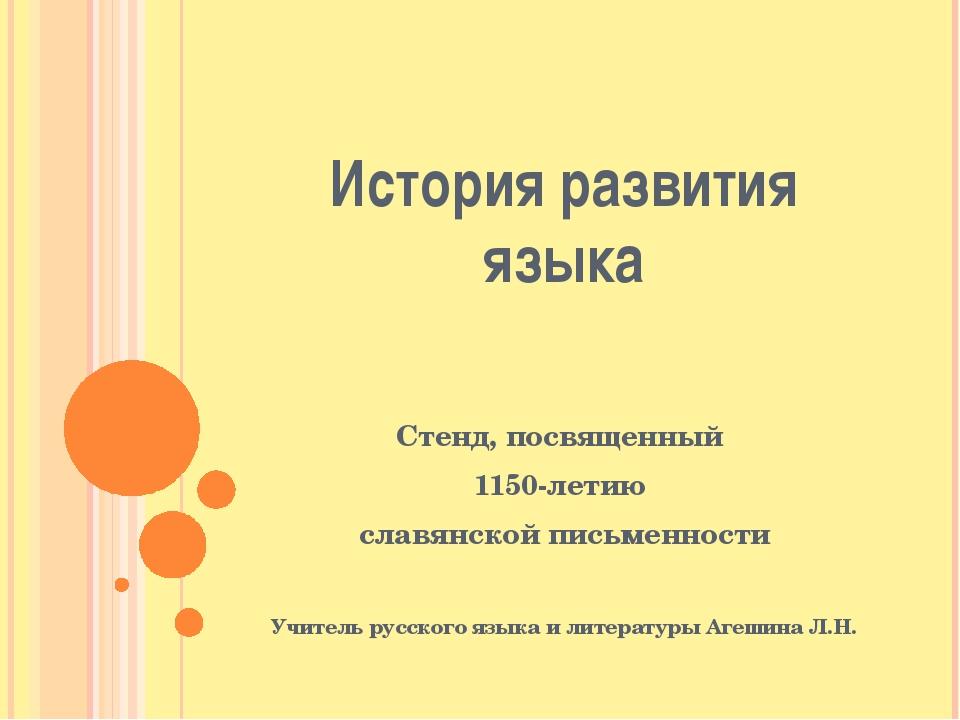 История развития языка Стенд, посвященный 1150-летию славянской письменности...
