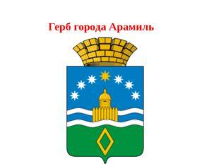 Герб города Арамиль