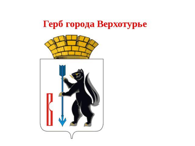 Герб города Верхотурье