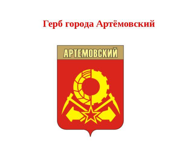 Герб города Артёмовский