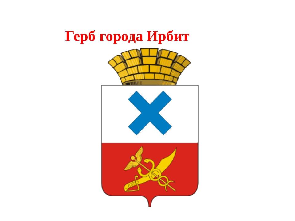 Герб города Ирбит