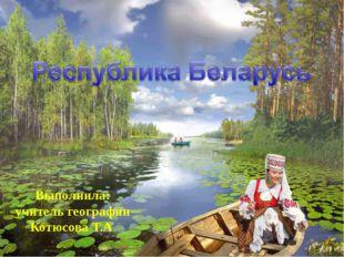 Выполнила: учитель географии Котюсова Т.А.