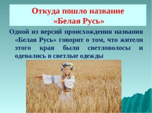 Откуда пошло название «Белая Русь» Одной из версий происхождения названия «Бе