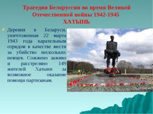 Трагедия Белоруссии во время Великой Отечественной войны 1942-1945 ХАТЫНЬ Дер
