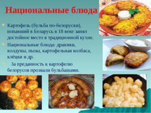 Национальные блюда Картофель (бульба по-белоруски), попавший в Беларусь в 18