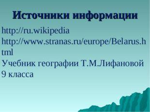 Источники информации http://ru.wikipedia http://www.stranas.ru/europe/Belarus