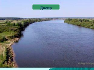 Внутренние воды Самые крупные реки Днепр с притоками; Неман и Западная Двина.