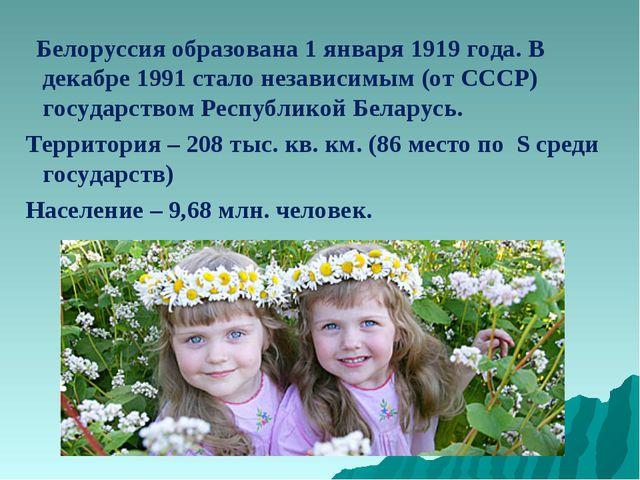 Белоруссия образована 1 января 1919 года. В декабре 1991 стало независимым (...