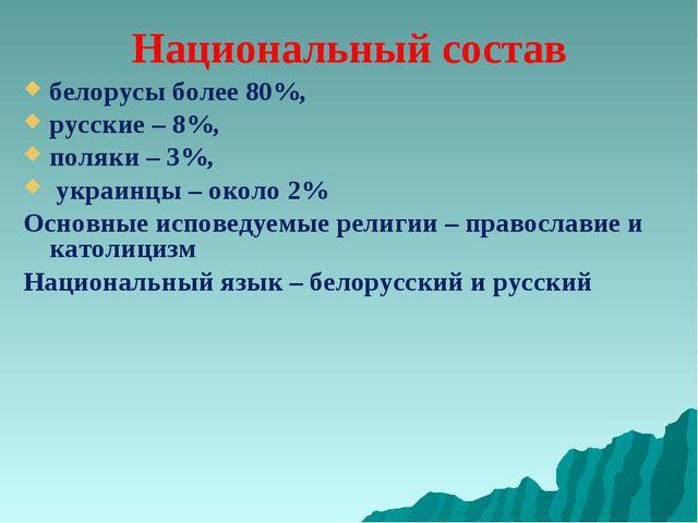 Национальный состав белорусы более 80%, русские – 8%, поляки – 3%, украинцы –...