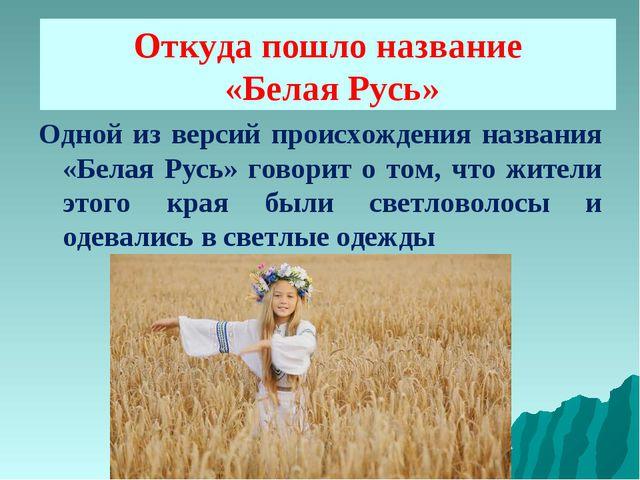 Откуда пошло название «Белая Русь» Одной из версий происхождения названия «Бе...