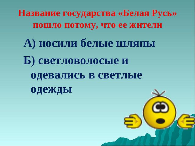 Название государства «Белая Русь» пошло потому, что ее жители А) носили белые...