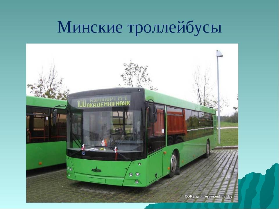 Минские троллейбусы