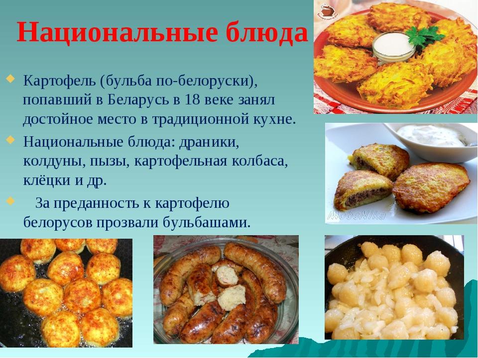 Национальные блюда Картофель (бульба по-белоруски), попавший в Беларусь в 18...