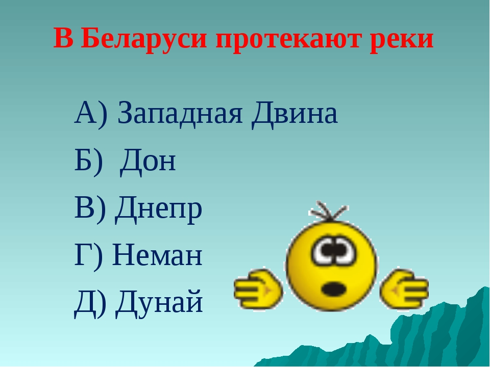 В Беларуси протекают реки А) Западная Двина Б) Дон В) Днепр Г) Неман Д) Дунай