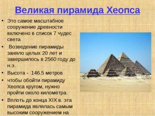 Великая пирамида Хеопса Это самое масштабное сооружение древности включено в