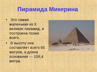 Пирамида Микерина Это самая маленькая из 3 великих пирамид, и построена позж