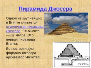 Пирамида Джосера Одной из крупнейших в Египте считается ступенчатая пирамида