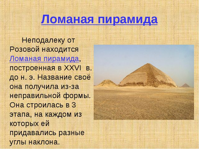 Ломаная пирамида Неподалеку от Розовой находится Ломаная пирамида, построен...