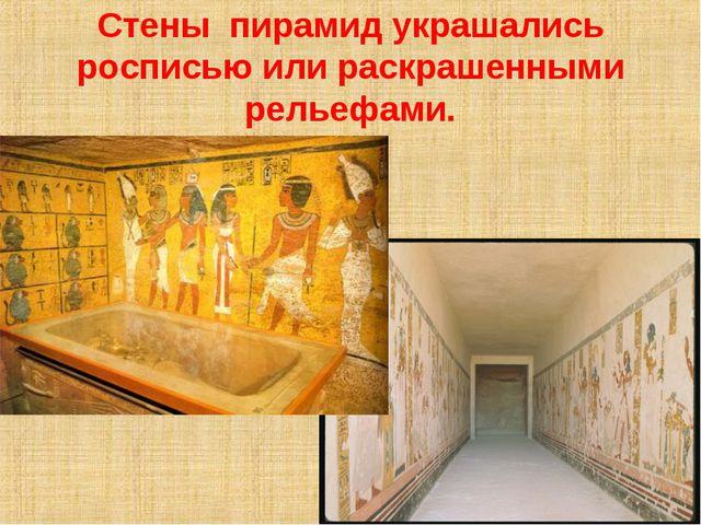 Стены пирамид украшались росписью или раскрашенными рельефами.