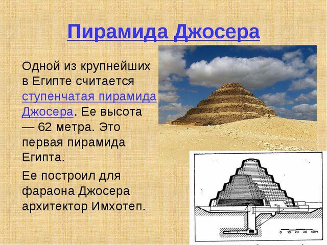 Пирамида Джосера Одной из крупнейших в Египте считается ступенчатая пирамида...