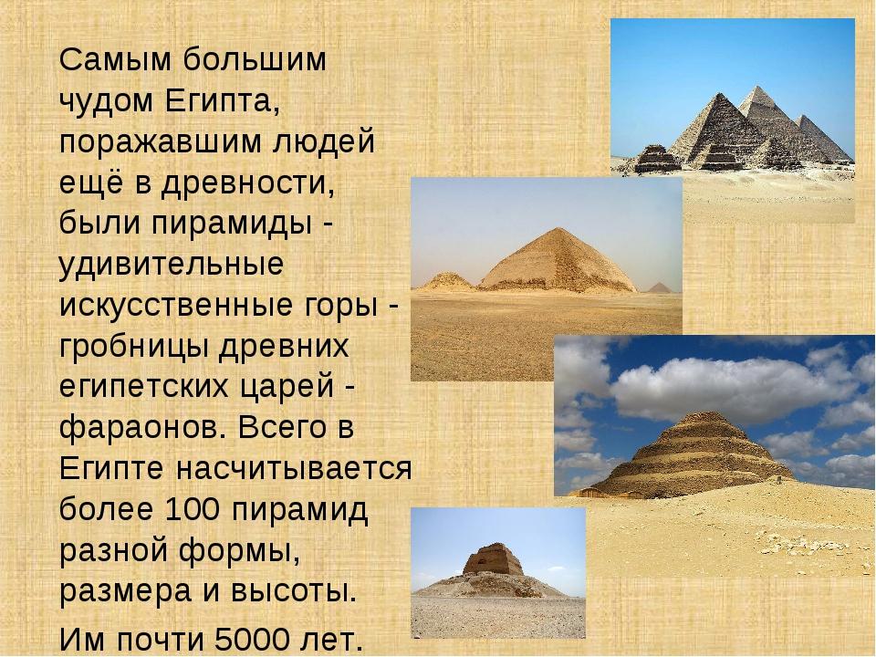 Самым большим чудом Египта, поражавшим людей ещё в древности, были пирамиды...