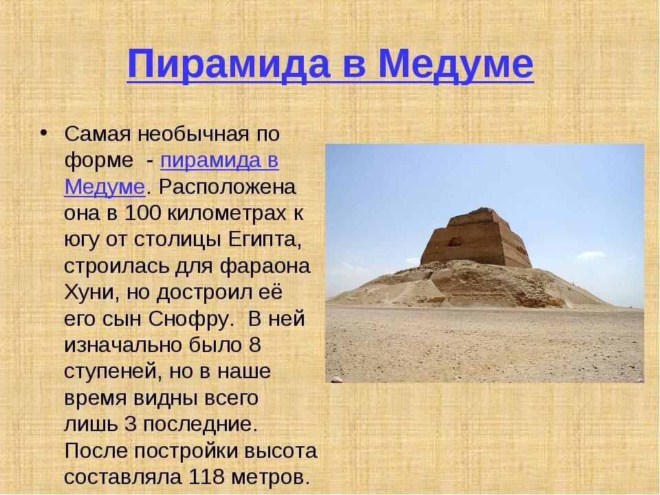 Пирамида в Медуме Самая необычная по форме - пирамида в Медуме. Расположена о...