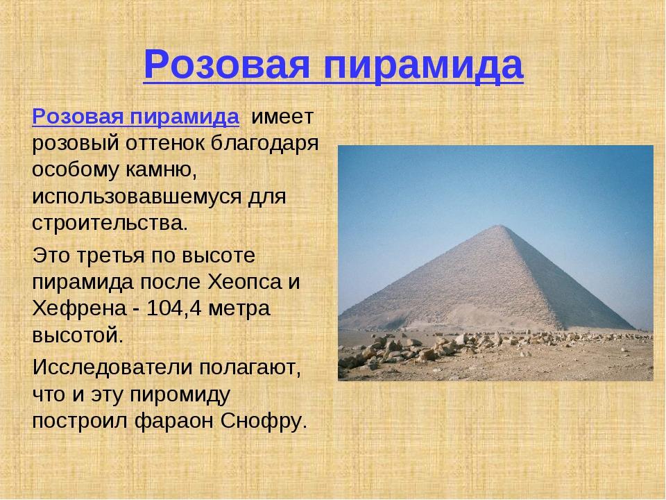 Розовая пирамида Розовая пирамида имеет розовый оттенок благодаря особому ка...