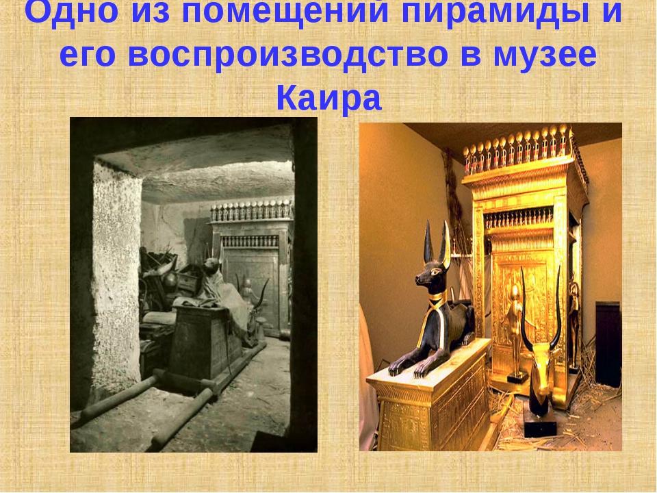 Одно из помещений пирамиды и его воспроизводство в музее Каира