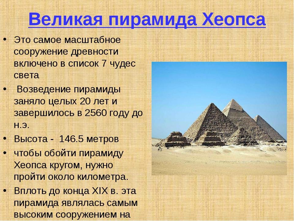 Великая пирамида Хеопса Это самое масштабное сооружение древности включено в...