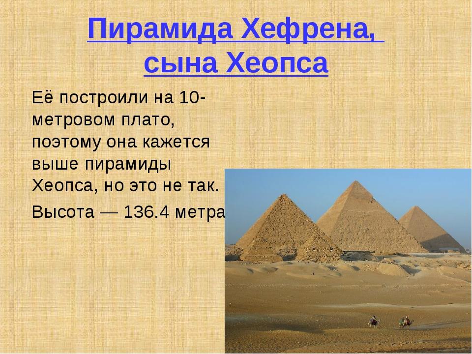 Пирамида Хефрена, сына Хеопса Её построили на 10-метровом плато, поэтому она...
