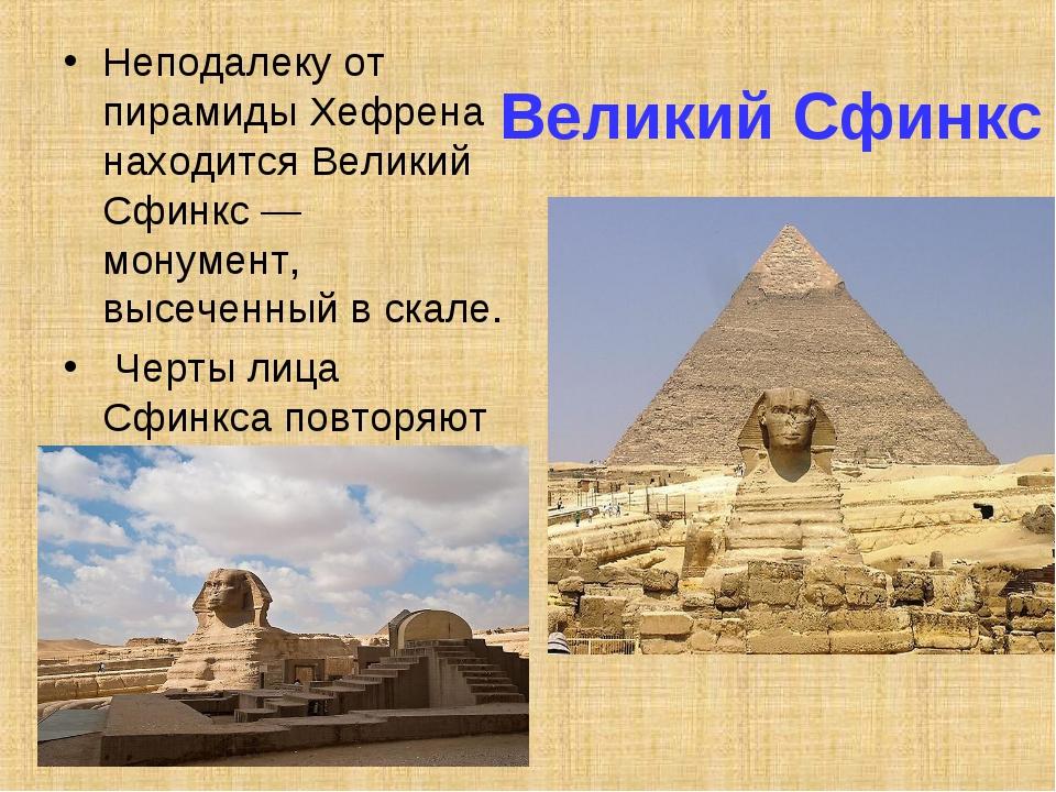 Великий Сфинкс Неподалеку от пирамиды Хефрена находится Великий Сфинкс — мону...