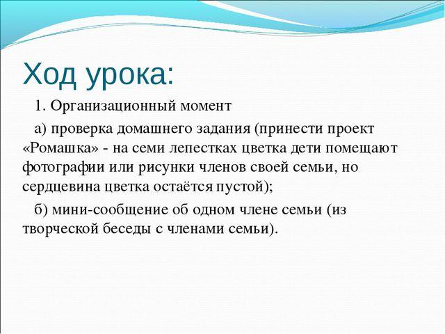 Ход урока: 1. Организационный момент а) проверка домашнего задания (принести...