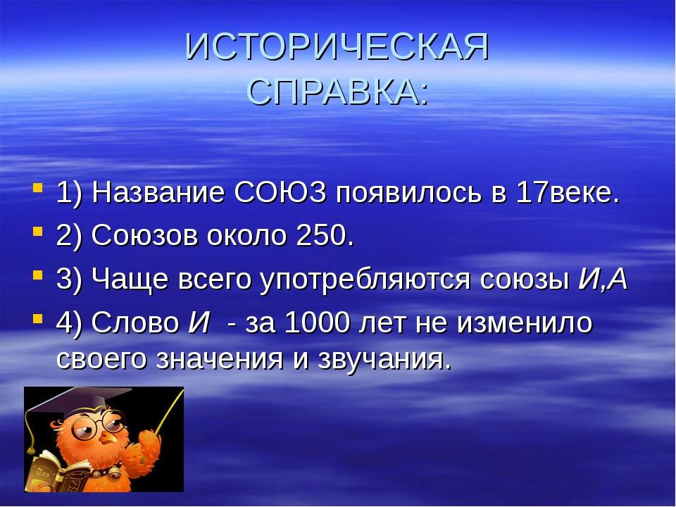 ИСТОРИЧЕСКАЯ СПРАВКА: 1) Название СОЮЗ появилось в 17веке. 2) Союзов около 25...