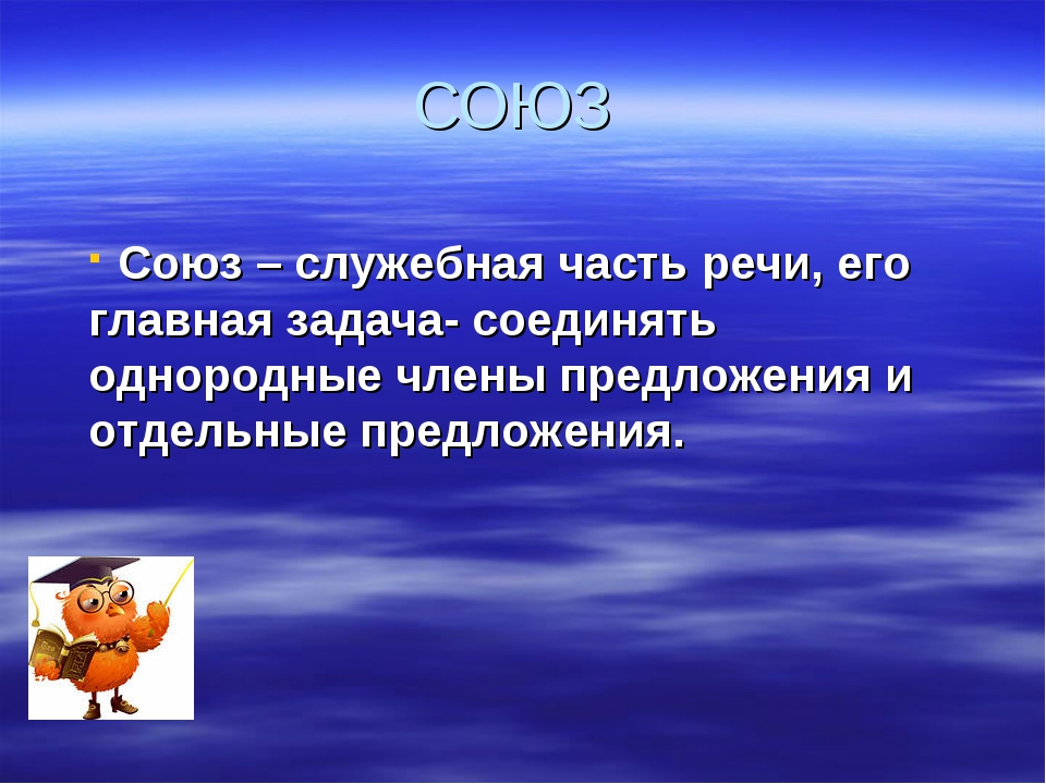 СОЮЗ  Союз– служебная часть речи, его главная задача- соединять однородны...