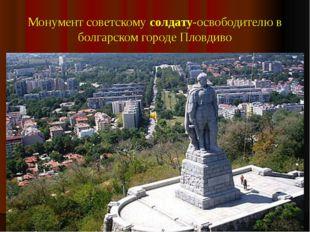 Монумент советскому солдату-освободителю в болгарском городе Пловдиво