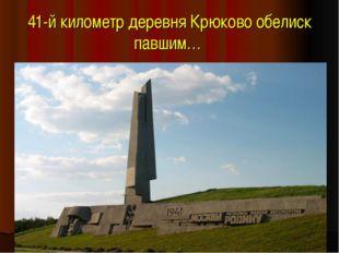 41-й километр деревня Крюково обелиск павшим…