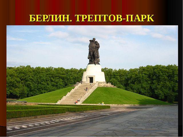 БЕРЛИН. ТРЕПТОВ-ПАРК
