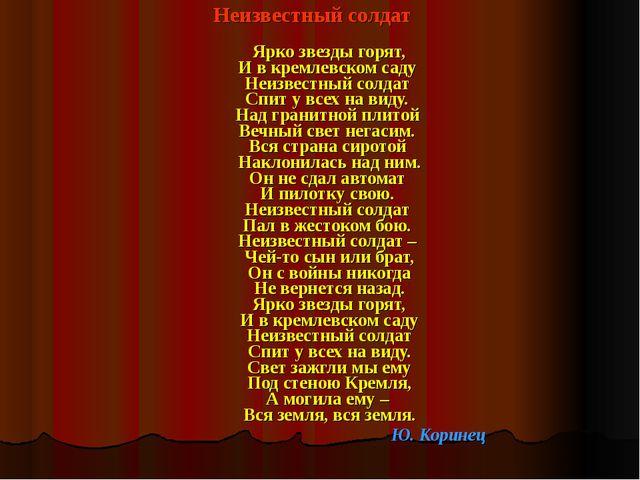Неизвестный солдат Ярко звезды горят, И в кремлевском саду Неизвестный солдат...