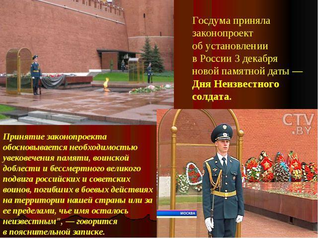 Госдума приняла законопроект обустановлении вРоссии 3 декабря новой памятно...