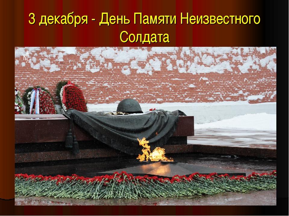 3 декабря - День Памяти Неизвестного Солдата