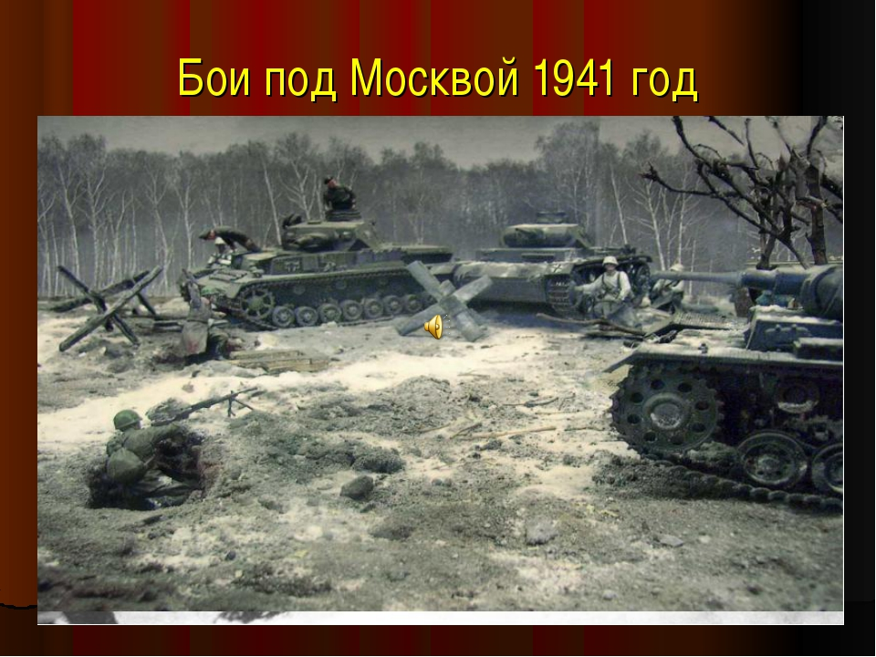 Бои под Москвой 1941 год
