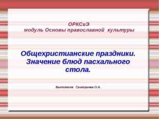 ОРКСиЭ модуль Основы православной культуры Общехристианские праздники. Значе