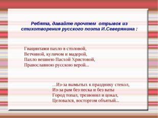 Ребята, давайте прочтем отрывок из стихотворения русского поэта И.Северянина